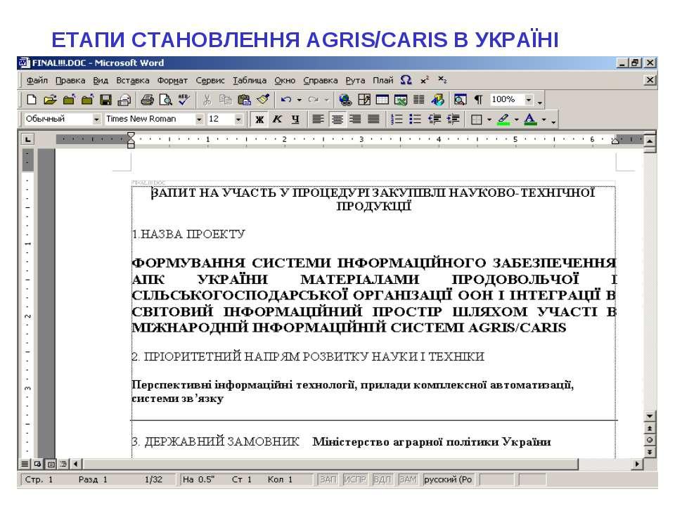 ЕТАПИ СТАНОВЛЕННЯ АGRIS/CARIS В УКРАЇНІ