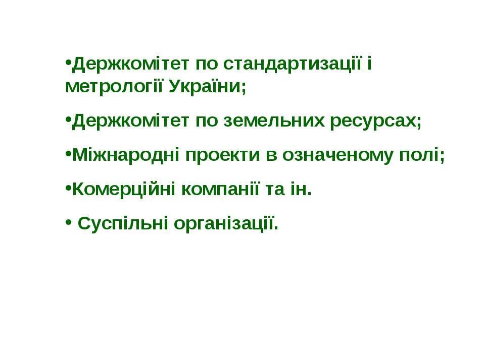 Держкомітет по стандартизації і метрології України; Держкомітет по земельних ...