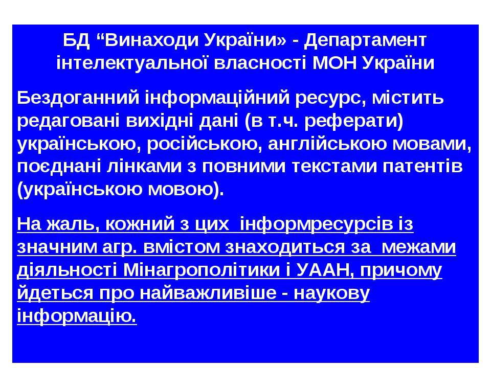 """БД """"Винаходи України» - Департамент інтелектуальної власності МОН України Без..."""