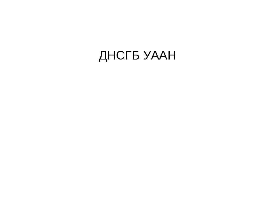 ДНСГБ УААН