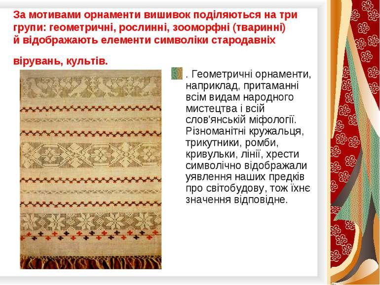За мотивами орнаменти вишивок поділяються на три групи: геометричні, рослинні...