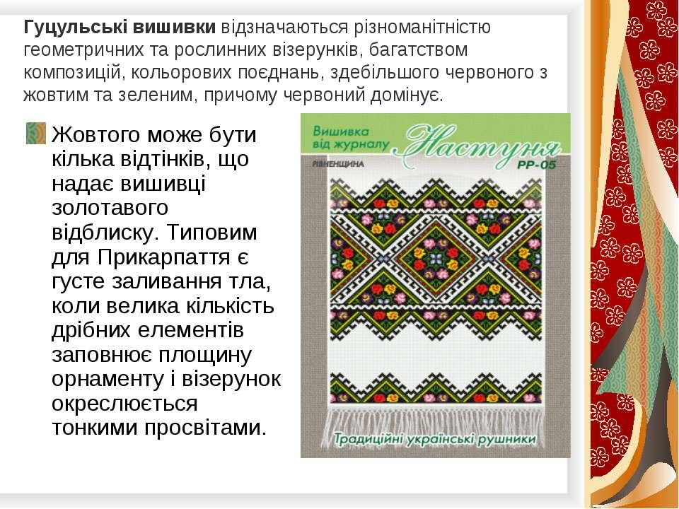 Гуцульські вишивки відзначаються різноманітністю геометричних та рослинних ві...