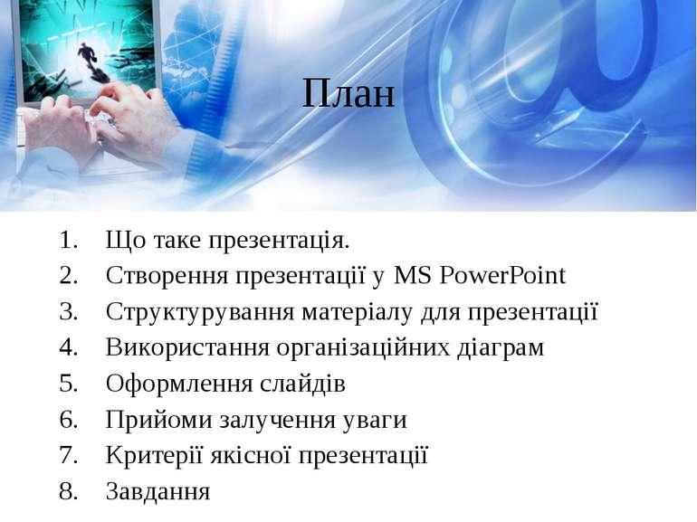 План Що таке презентація. Створення презентації у MS PowerPoint Структуруванн...