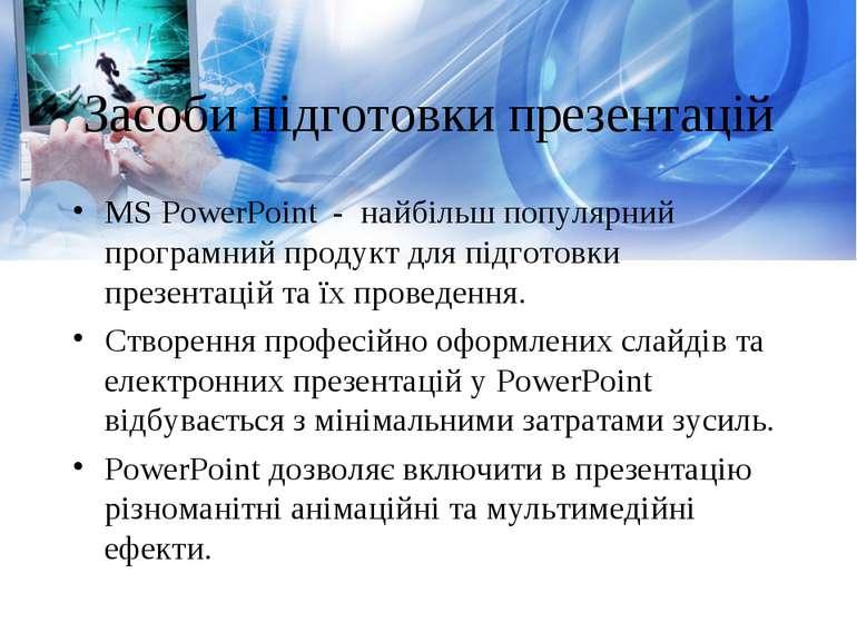 Засоби підготовки презентацій MS PowerPoint - найбільш популярний програмний ...