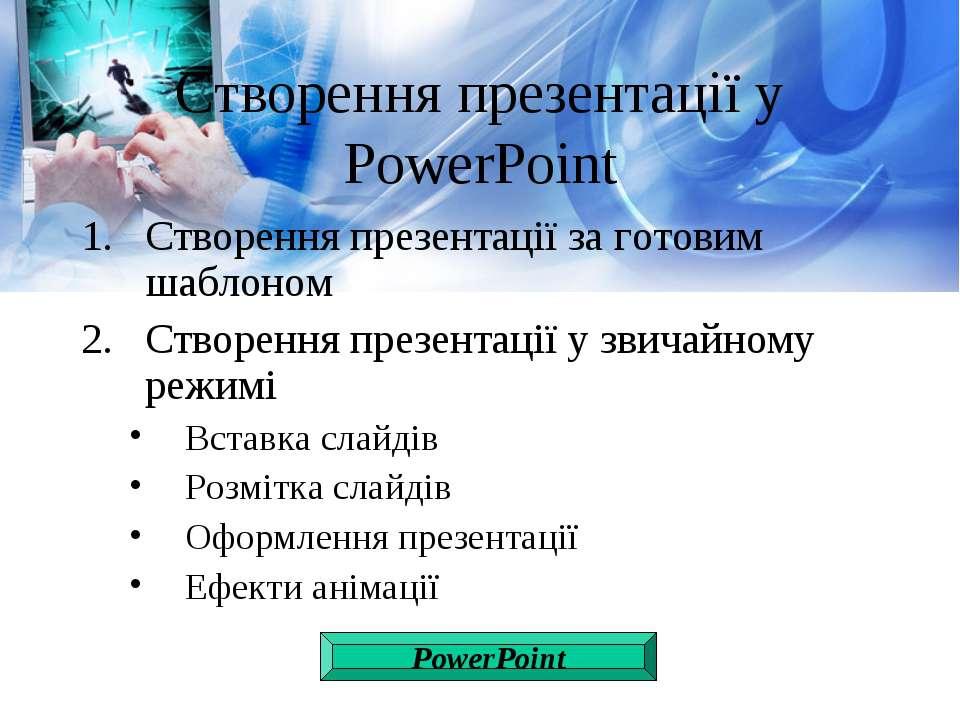 Створення презентації у PowerPoint Створення презентації за готовим шаблоном ...