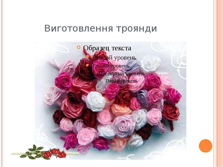 Виготовлення троянди