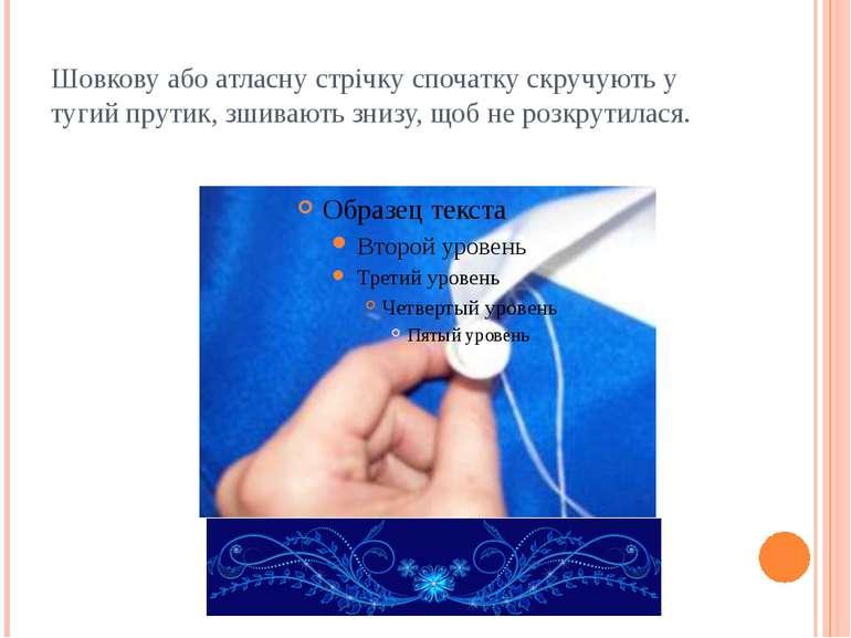 Шовкову або атласну стрічку спочатку скручують у тугий прутик, зшивають знизу...