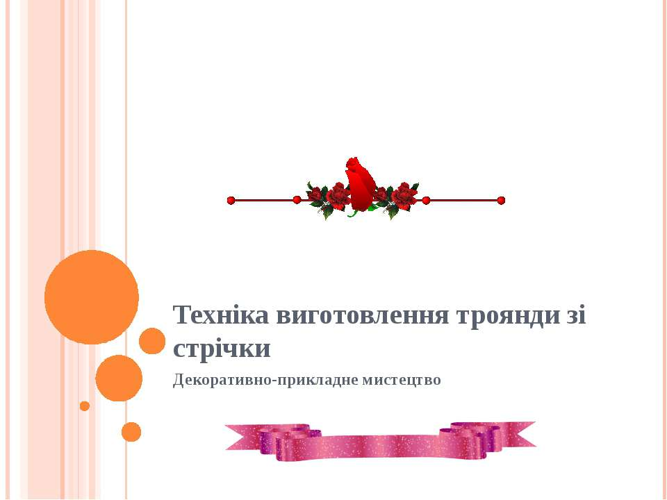 Техніка виготовлення троянди зі стрічки Декоративно-прикладне мистецтво