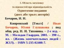 1. Область заголовку та відомостей про відповідальність Однотомне видання (дв...