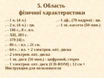 5. Область фізичної характеристики . - 1 к. (4 л.) . - 1 дф., (70 кадров) : ц...
