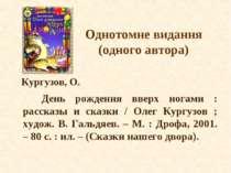 Однотомне видання (одного автора) День рождения вверх ногами : рассказы и ска...