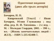 Однотомне видання (двох або трьох авторів) Кипренский [Текст] / Иван Бочаров,...