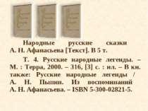 Народные русские сказки А. Н. Афанасьева [Текст]. В 5 т. Т. 4. Русские народн...