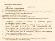 Питання для самоконтролю: Обробка документів та особливості їх класифікації Б...