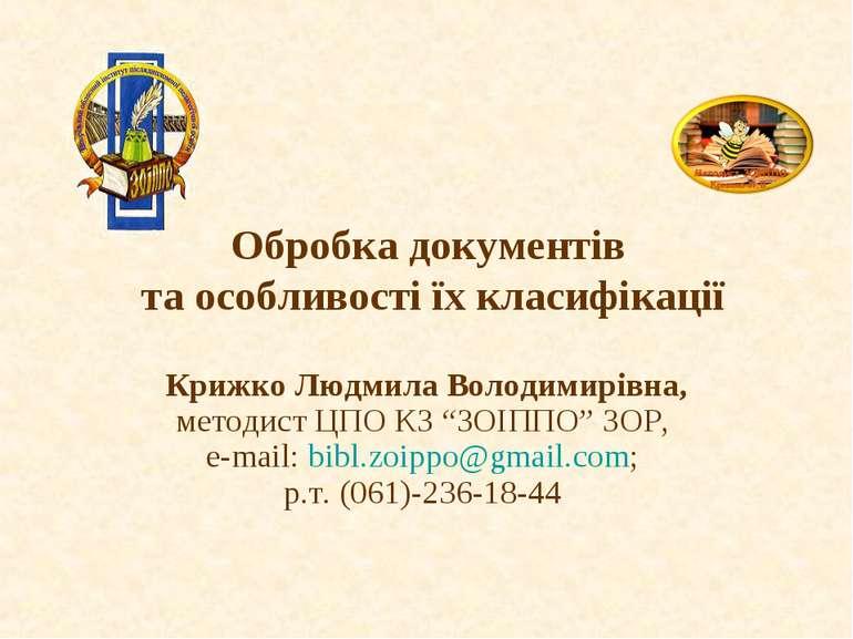 Обробка документів та особливості їх класифікації Крижко Людмила Володимирівн...
