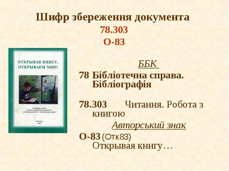 ББК Бібліотечна справа. Бібліографія 78.303 Читання. Робота з книгою Авторськ...