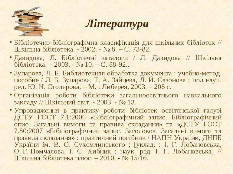 Література Бібліотечно-бібліографічна класифікація для шкільних бібліотек // ...