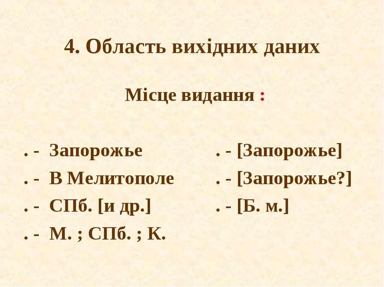 4. Область вихідних даних Місце видання : . - Запорожье . - [Запорожье] . - В...
