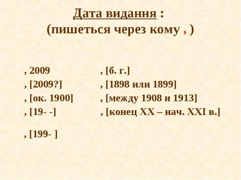 Дата видання : (пишеться через кому , ) , 2009 , [б. г.] , [2009?] , [1898 ил...