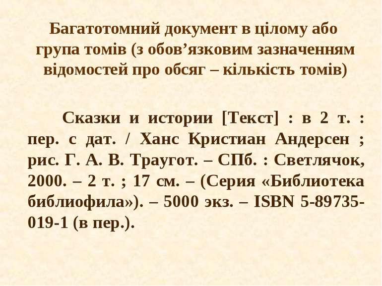 Багатотомний документ в цілому або група томів (з обов'язковим зазначенням ві...