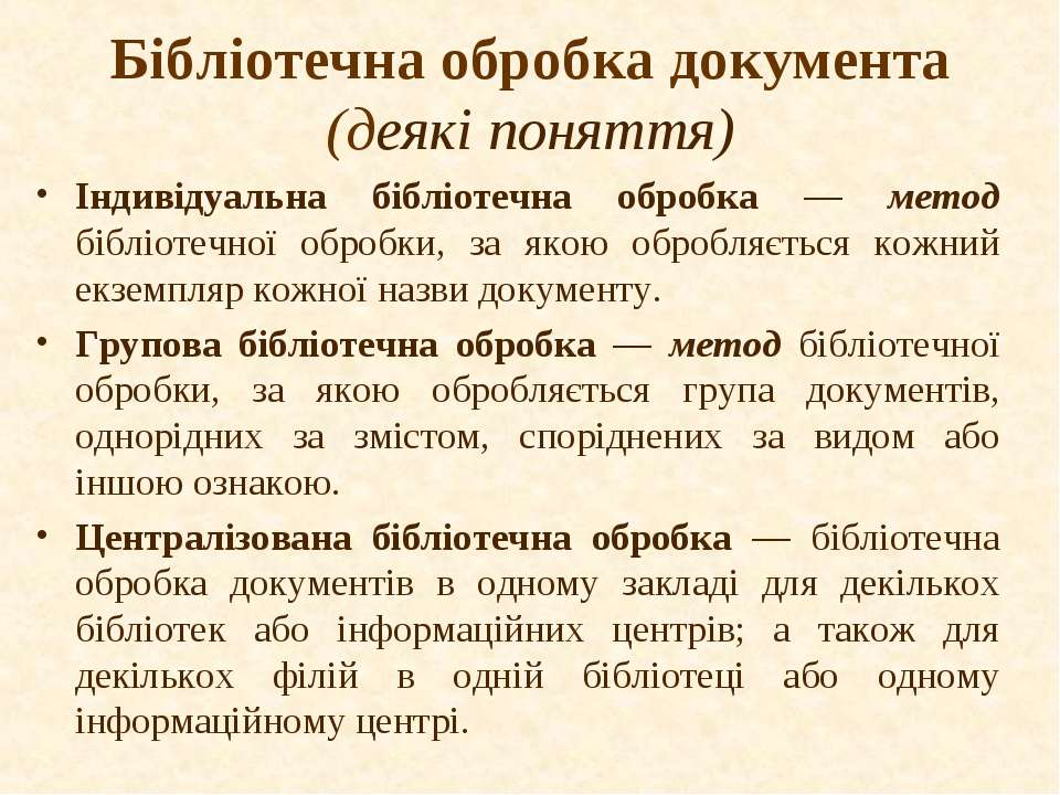 Бібліотечна обробка документа (деякі поняття) Індивідуальна бібліотечна оброб...