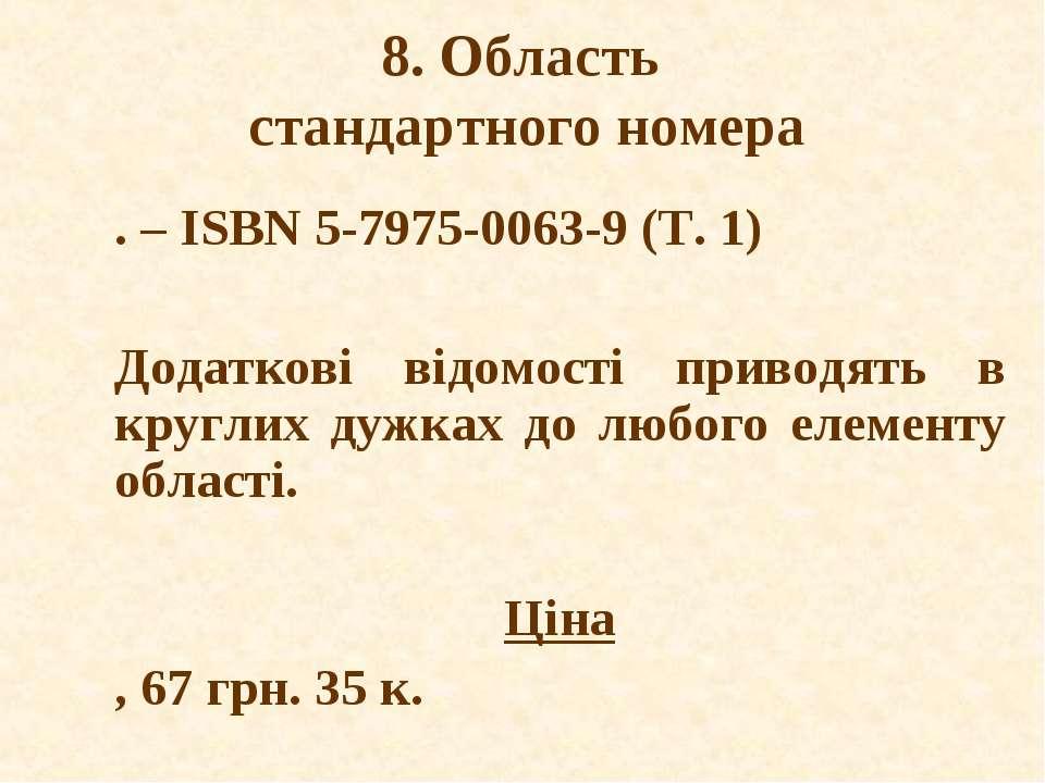 8. Область стандартного номера . – ISBN 5-7975-0063-9 (Т. 1) Додаткові відомо...