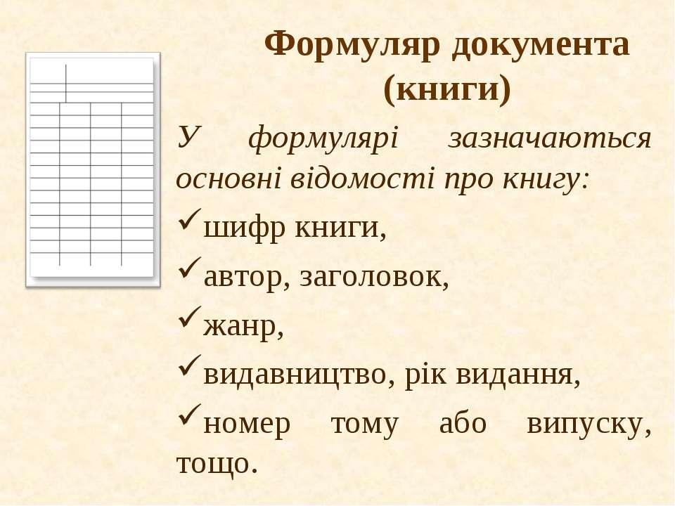 Формуляр документа (книги) У формулярі зазначаються основні відомості про кни...