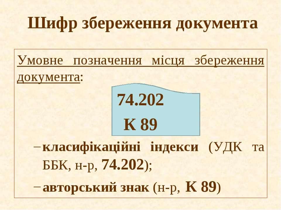 Шифр збереження документа Умовне позначення місця збереження документа: 74.20...