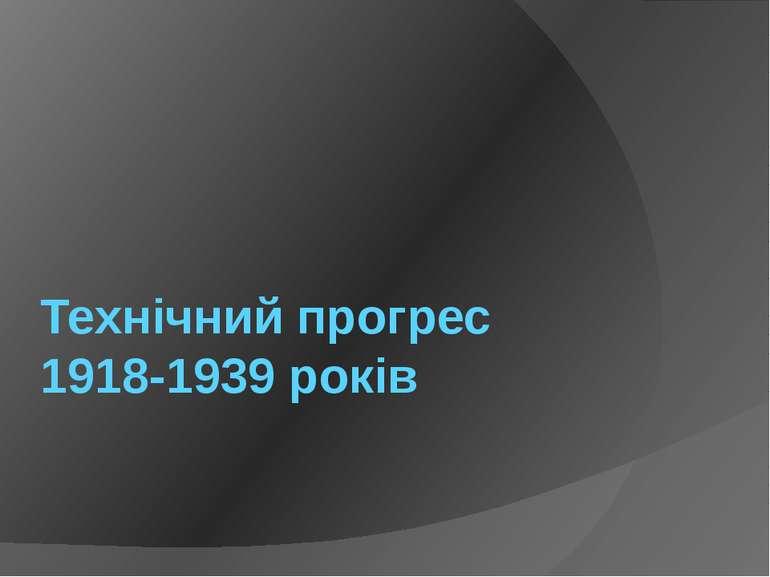 Технічний прогрес 1918-1939 років Юра&Саша: