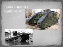 Також з`явилися перші танки.
