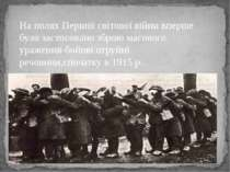 На полях Першої світової війни вперше було застосовано зброю масового ураженн...