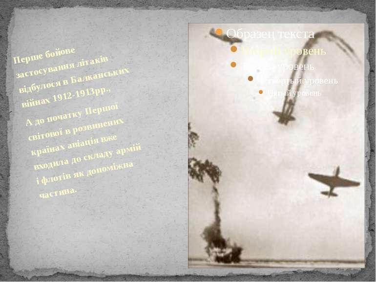 Перше бойове застосування літаків відбулося в Балканських війнах 1912-1913рр....