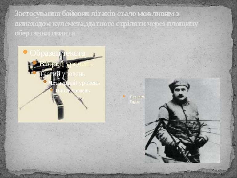 Застосування бойових літаків стало можливим з винаходом кулемета,здатного стр...