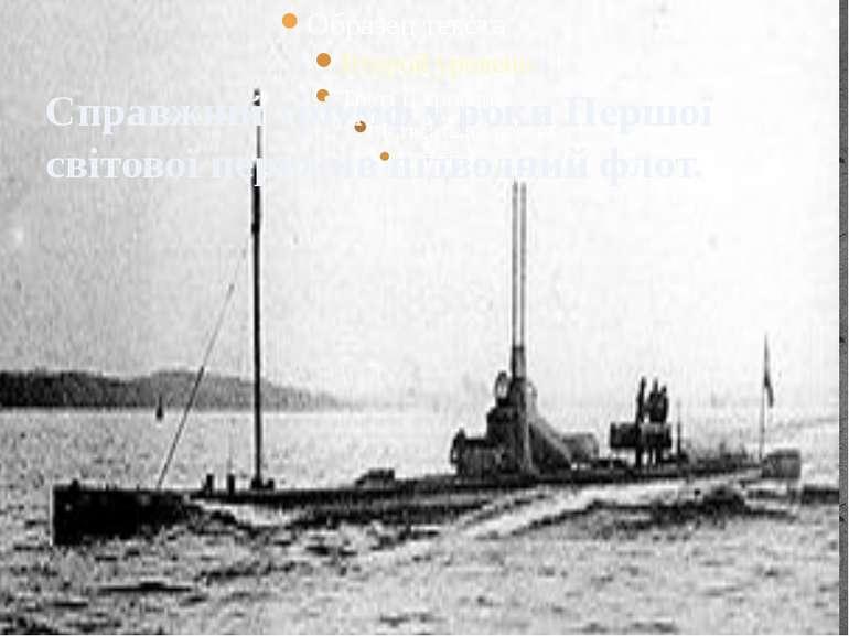 Справжній тріумф у роки Першої світової пережив підводний флот.