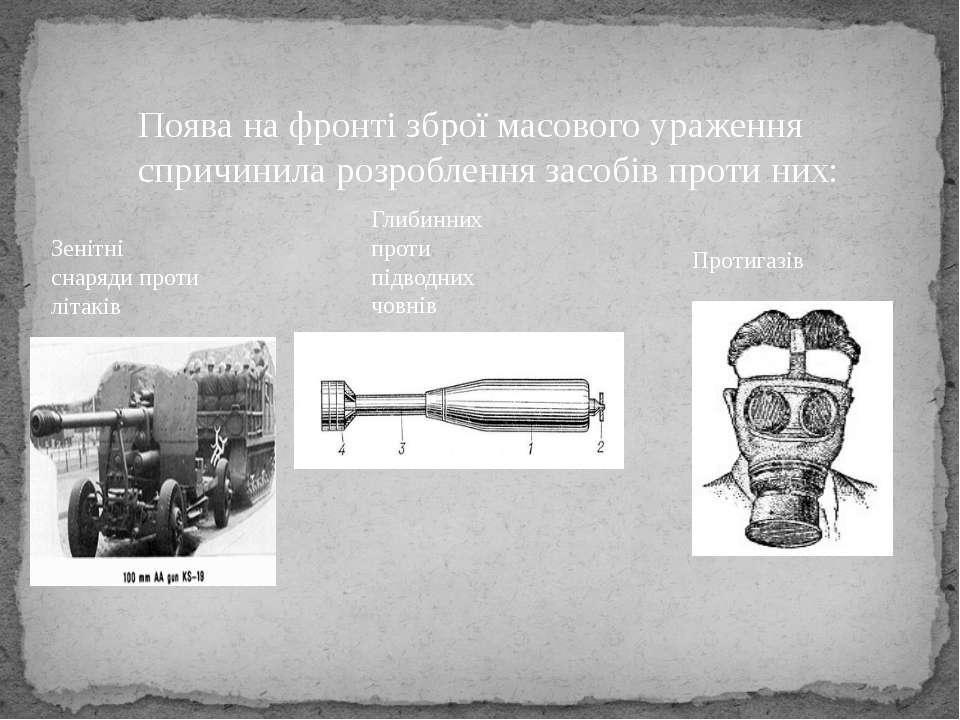 Поява на фронті зброї масового ураження спричинила розроблення засобів проти ...