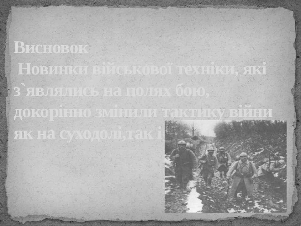 Висновок Новинки військової техніки, які з`являлись на полях бою, докорінно з...