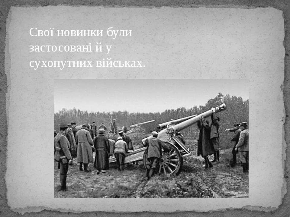 Свої новинки були застосовані й у сухопутних військах.
