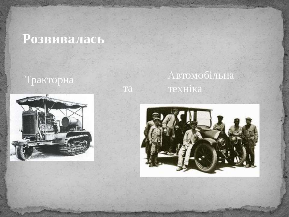 Розвивалась Тракторна та Автомобільна техніка