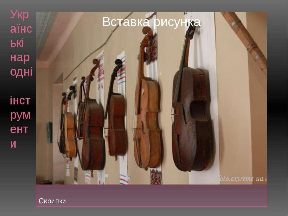 Українські народні інструменти Скрипки