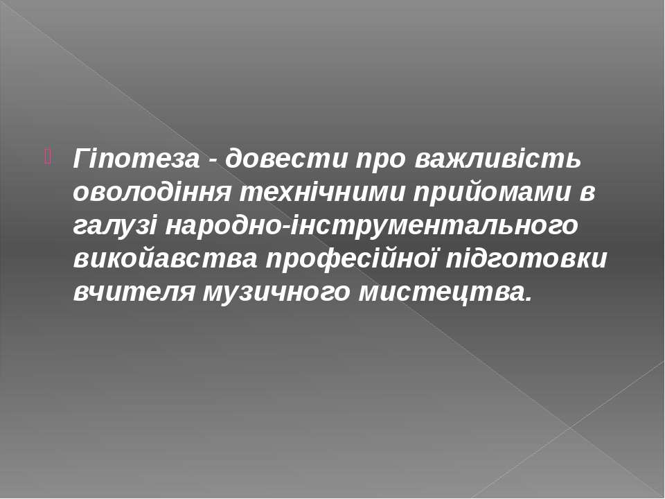 Гіпотеза - довести про важливість оволодіння технічними прийомами в галузі на...