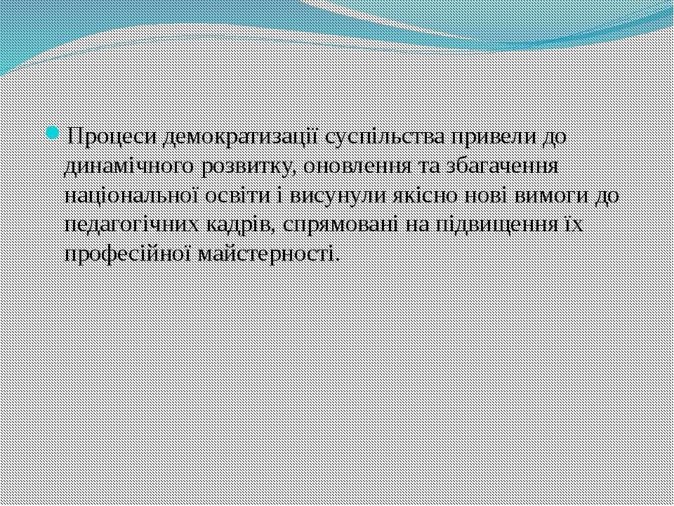 Процеси демократизації суспільства привели до динамічного розвитку, оновлення...