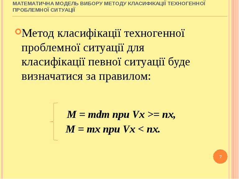 Метод класифікації техногенної проблемної ситуації для класифікації певної си...