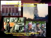 19 серпня 2002 р. Пожежа на шахті ім. А. Засядька (м. Донецьк) Чадним газом о...