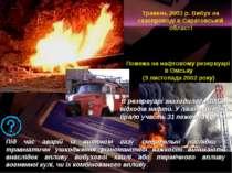 Пожежа на нафтовому резервуарі в Омську (3 листопада 2002 року) Під час аварі...