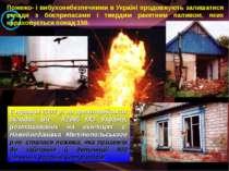 Пожежо- і вибухонебезпечними в Україні продовжують залишатися склади з боєпри...