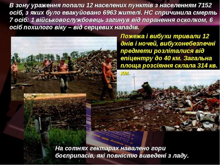 В зону ураження попали 12 населених пунктів з населенням 7152 осіб, з яких бу...