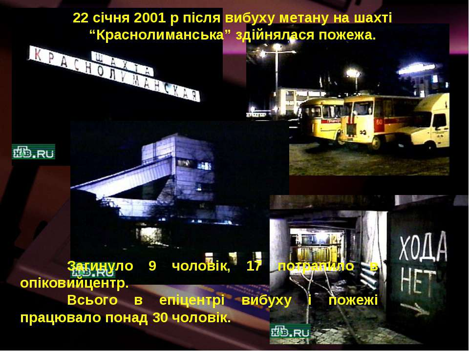 """22 січня 2001 р після вибуху метану на шахті """"Краснолиманська"""" здійнялася пож..."""