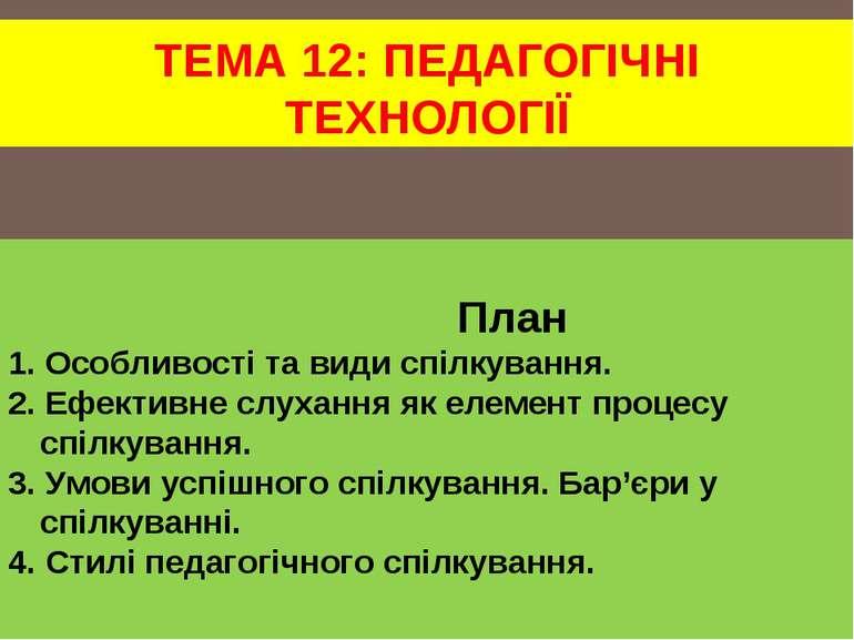 ТЕМА 12: ПЕДАГОГІЧНІ ТЕХНОЛОГІЇ План 1. Особливості та види спілкування. 2. Е...