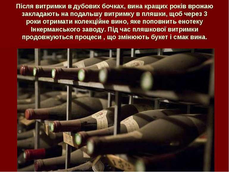 Після витримки в дубових бочках, вина кращих років врожаю закладають на подал...