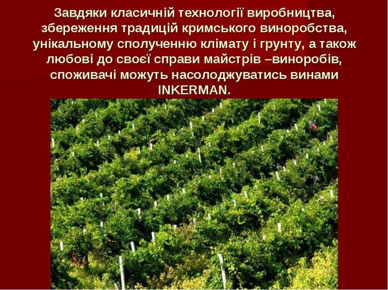 Завдяки класичній технології виробництва, збереження традицій кримського вино...